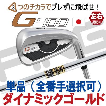 【ピン公認フィッター対応 ポイント10倍】PING ピン ゴルフG400 アイアンダイナミックゴールド スチール単品(全番手選択可能)(左用・レフト・レフティーあり)ping g400 ironジー400【日本仕様】