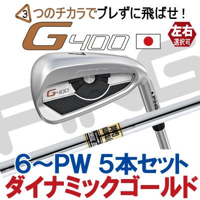 【ピン公認フィッター対応 ポイント10倍】PING ピン ゴルフG400 アイアンダイナミックゴールド スチール6I~PW(5本セット)(左用・レフト・レフティーあり)ping g400 ironジー400【日本仕様】