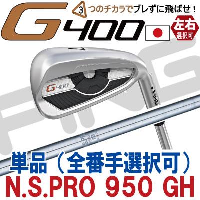 【ピン公認フィッター対応 ポイント10倍】PING ピン ゴルフG400 アイアンNS PRO 950GH単品(全番手選択可能)(左用・レフト・レフティーあり)ping g400 ironジー400【日本仕様】