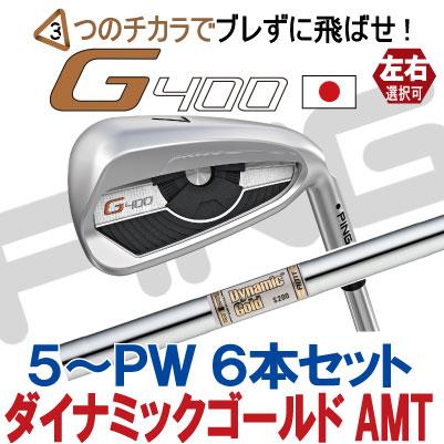 【ピン公認フィッター対応 ポイント10倍】PING ピン ゴルフG400 アイアンダイナミックゴールド AMT スチール5I~PW(6本セット)(左用・レフト・レフティーあり)ping g400 ironジー400【日本仕様】