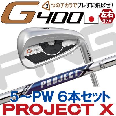 【ピン公認フィッター対応 ポイント10倍】PING ピン ゴルフG400 アイアンプロジェクトX Project X スチール5I~PW(6本セット)(左用・レフト・レフティーあり)ping g400 ironジー400【日本仕様】