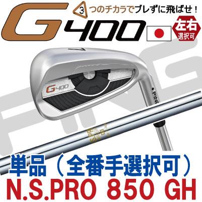 【ピン公認フィッター対応 ポイント10倍】PING ピン ゴルフG400 アイアンNS PRO 850GH単品(全番手選択可能)(左用・レフト・レフティーあり)ping g400 ironジー400【日本仕様】