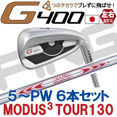 【ピン公認フィッター対応 ポイント10倍】PING ピン ゴルフG400 アイアンNSPRO モーダス3ツアー1305I~PW(6本セット)(左用・レフト・レフティーあり)ping g400 ironジー400【日本仕様】