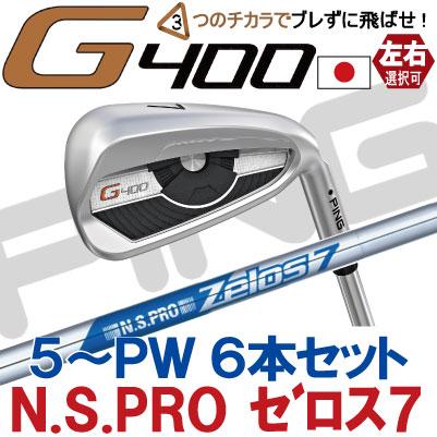 【ピン公認フィッター対応 ポイント10倍】PING ピン ゴルフG400 アイアンNS PRO Zelos 7ゼロス75I~PW(6本セット)(左用・レフト・レフティーあり)ping g400 ironジー400【日本仕様】