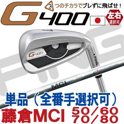 【ピン公認フィッター対応 ポイント10倍】PING ピン ゴルフG400 アイアンフジクラMCI50/60/70/80単品(全番手選択可能)(左用・レフト・レフティーあり)ping g400 ironジー400【日本仕様】