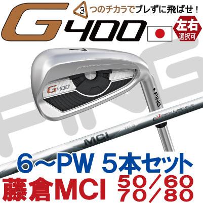 【ピン公認フィッター対応 ポイント10倍】PING ピン ゴルフG400 アイアンフジクラMCI50/60/70/806I~PW(5本セット)(左用・レフト・レフティーあり)ping g400 ironジー400【日本仕様】