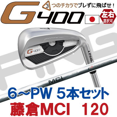 【ピン公認フィッター対応 ポイント10倍】PING ピン ゴルフG400 アイアンフジクラMCI 1206I~PW(5本セット)(左用・レフト・レフティーあり)ping g400 ironジー400【日本仕様】