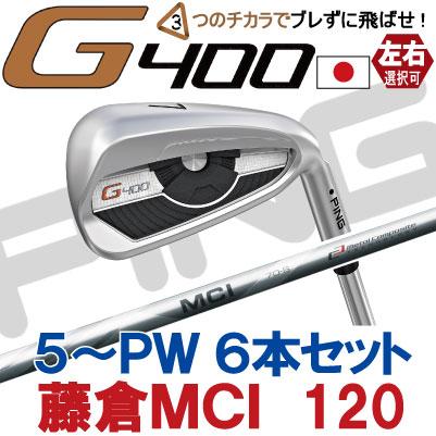 【ピン公認フィッター対応 ポイント10倍】PING ピン ゴルフG400 アイアンフジクラMCI 1205I~PW(6本セット)(左用・レフト・レフティーあり)ping g400 ironジー400【日本仕様】