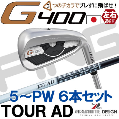 【ピン公認フィッター対応 ポイント10倍】PING ピン ゴルフG400 アイアングラファイトデザインTOUR-AD5I~PW(6本セット)(左用・レフト・レフティーあり)ping g400 ironジー400【日本仕様】