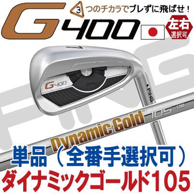【ピン公認フィッター対応 ポイント10倍】PING ピン ゴルフG400 アイアンダイナミックゴールド 105DG 105単品(全番手選択可能)(左用・レフト・レフティーあり)ping g400 ironジー400【日本仕様】