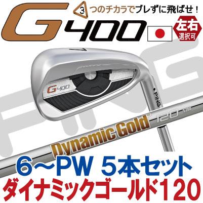 【ピン公認フィッター対応 ポイント10倍】PING ピン ゴルフG400 アイアンダイナミックゴールド 120DG 1206I~PW(5本セット)(左用・レフト・レフティーあり)ping g400 ironジー400【日本仕様】