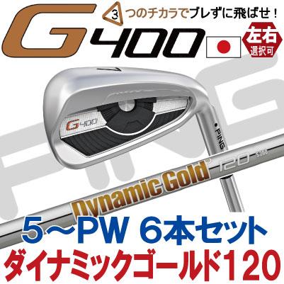 【ピン公認フィッター対応 ポイント10倍】PING ピン ゴルフG400 アイアンダイナミックゴールド 120DG 1205I~PW(6本セット)(左用・レフト・レフティーあり)ping g400 ironジー400【日本仕様】