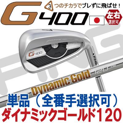 【ピン公認フィッター対応 ポイント10倍】PING ピン ゴルフG400 アイアンダイナミックゴールド 120DG 120単品(全番手選択可能)(左用・レフト・レフティーあり)ping g400 ironジー400【日本仕様】