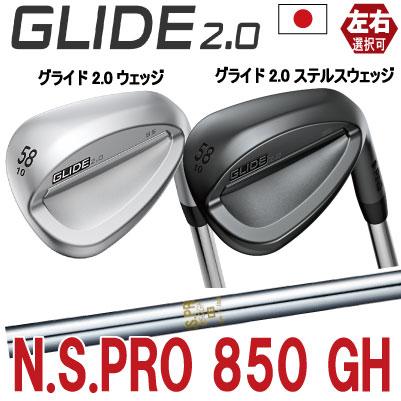【ピン公認フィッター対応 ポイント10倍】PING ピン ゴルフ GLIDE 2.0 グライド 2.0 ウェッジ グライド 2.0 ステルス ウェッジN.S.PRO 850GH※左用(レフティー)あり【日本仕様】ping ピン ウェッジ スピン