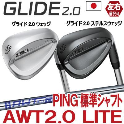 【ピン公認フィッター対応 ポイント10倍】PING ピン ゴルフ GLIDE 2.0 グライド 2.0 ウェッジ グライド 2.0 ステルス ウェッジピン AWT2.0 LITEピン オリジナルシャフト※左用(レフティー)あり【日本仕様】ping ウェッジ スピン