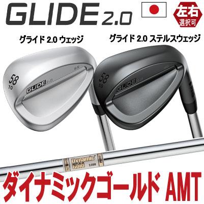 【ピン公認フィッター対応 ポイント10倍】PING ピン ゴルフ GLIDE 2.0 グライド 2.0 ウェッジ グライド 2.0 ステルス ウェッジダイナミックゴールド AMT DG AMT※左用 レフティー【日本仕様】ping スピン