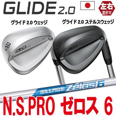 【ピン公認フィッター対応 ポイント10倍】PING ピン ゴルフ GLIDE 2.0 グライド 2.0 ウェッジ グライド 2.0 ステルス ウェッジN.S.PRO ZELO 6ゼロス6※左用(レフティー)あり【日本仕様】
