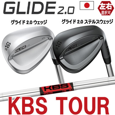 【ピン公認フィッター対応 ポイント10倍】PING ピン ゴルフ GLIDE 2.0 グライド 2.0 ウェッジ グライド 2.0 ステルス ウェッジKBS TOUR※左用(レフティー)あり【日本仕様】ping ピン ウェッジ スピン