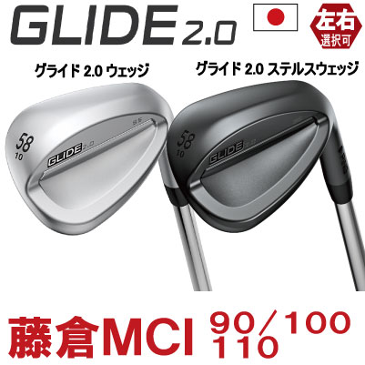 【ピン公認フィッター対応 ポイント10倍】PING ピン ゴルフ GLIDE 2.0 グライド 2.0 ウェッジ グライド 2.0 ステルス ウェッジフジクラMCI90/100/110※左用(レフティー)あり【日本仕様】ping ピン ウェッジ スピン