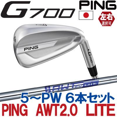 【ピン公認フィッター対応 ポイント10倍】PING ピン ゴルフG700 アイアン6本セット(5I~PW)純正 AWT 2.0 LITE スチール(左用・レフト・レフティーあり)ping g700 ironジー700【日本仕様】