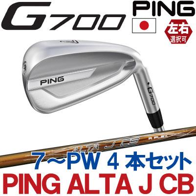 【ピン公認フィッター対応 ポイント10倍】PING ピン ゴルフG700 アイアン4本セット(7I~PW)ピン純正シャフト ALTA J CB カーボン(左用・レフト・レフティーあり)ping g700 ironジー700【日本仕様】