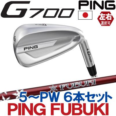 【ピン公認フィッター対応 ポイント10倍】PING ピン ゴルフG700 アイアン6本セット(5I~PW)G700標準シャフト フブキ PING FUBUKI カーボン(左用・レフト・レフティーあり)ping g700 ironジー700【日本仕様】