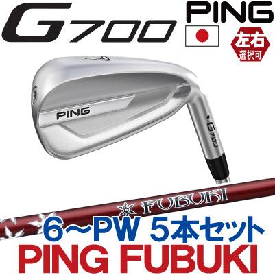 【ピン公認フィッター対応 ポイント10倍】PING ピン ゴルフG700 アイアン5本セット(6I~PW)G700標準シャフト フブキ PING FUBUKI カーボン(左用・レフト・レフティーあり)ping g700 ironジー700【日本仕様】