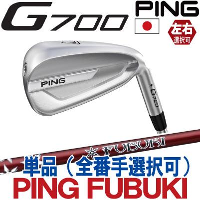 【ピン公認フィッター対応 ポイント10倍】PING ピン ゴルフG700 アイアン単品【全番手選択可能】G700標準シャフト フブキ PING FUBUKI カーボン(左用・レフト・レフティーあり)ping g700 ironジー700【日本仕様】