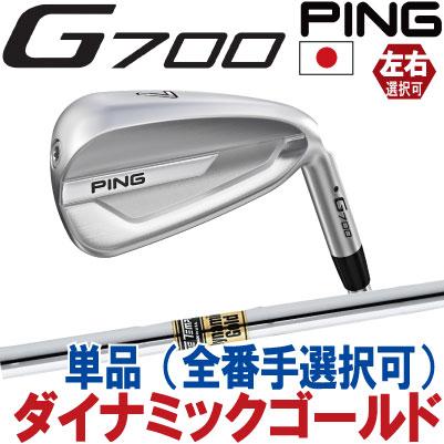 【ピン公認フィッター対応 ポイント10倍】PING ピン ゴルフG700 アイアン単品【全番手選択可能】ダイナミックゴールド スチール DG(左用・レフト・レフティーあり)ping g700 ironジー700【日本仕様】