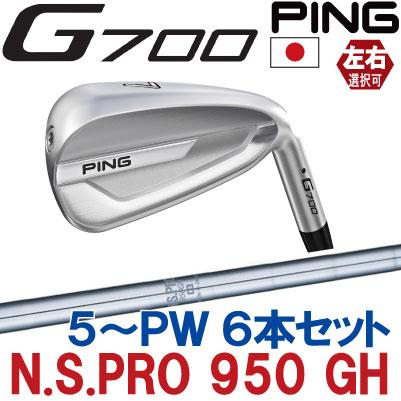 【ピン公認フィッター対応 ポイント10倍】PING ピン ゴルフG700 アイアン6本セット(5I~PW)NS PRO 950GH(左用・レフト・レフティーあり)ping g700 ironジー700【日本仕様】