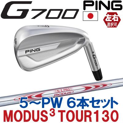 【ピン公認フィッター対応 ポイント10倍】PING ピン ゴルフG700 アイアン6本セット(5I~PW)NS PRO MODUS3TOUR 130 モーダス3 ツアー130(左用・レフト・レフティーあり)ping g700 ironジー700【日本仕様】