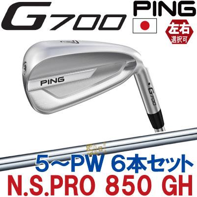 【ピン公認フィッター対応 ポイント10倍】PING ピン ゴルフG700 アイアン6本セット(5I~PW)NS PRO 850GH(左用・レフト・レフティーあり)ping g700 ironジー700【日本仕様】
