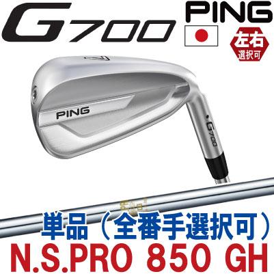【ピン公認フィッター対応 ポイント10倍】PING ピン ゴルフG700 アイアン単品【全番手選択可能】NS PRO 850GH(左用・レフト・レフティーあり)ping g700 ironジー700【日本仕様】