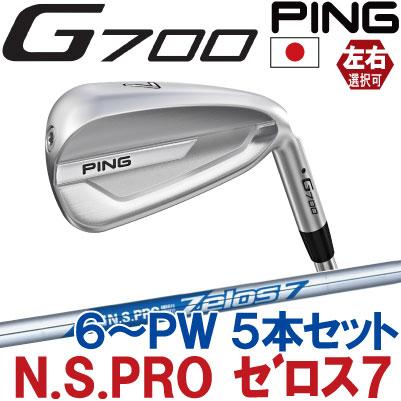 【ピン公認フィッター対応 ポイント10倍】PING ピン ゴルフG700 アイアン5本セット(6I~PW)NS PRO Zelos 7ゼロス7(左用・レフト・レフティーあり)ping g700 ironジー700【日本仕様】