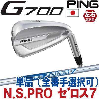 【ピン公認フィッター対応 ポイント10倍】PING ピン ゴルフG700 アイアン単品【全番手選択可能】NS PRO Zelos 7ゼロス7(左用・レフト・レフティーあり)ping g700 ironジー700【日本仕様】