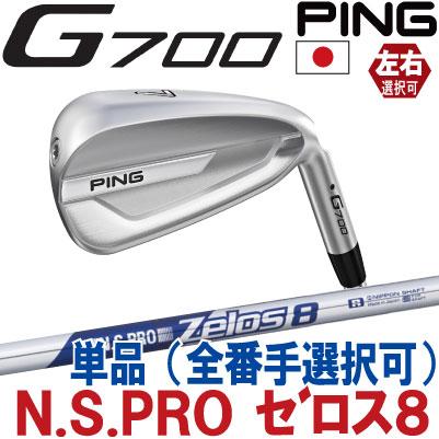 【ピン公認フィッター対応 ポイント10倍】PING ピン ゴルフG700 アイアン単品【全番手選択可能】NS PRO Zelos 8ゼロス8(左用・レフト・レフティーあり)ping g700 ironジー700【日本仕様】