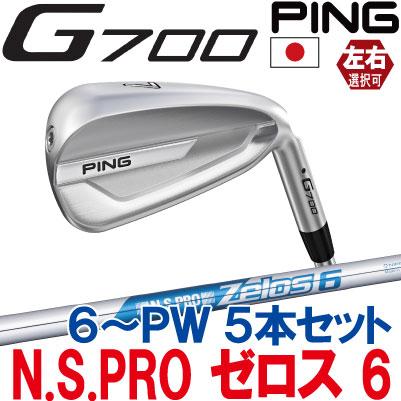 【ピン公認フィッター対応 ポイント10倍】PING ピン ゴルフG700 アイアン5本セット(6I~PW)NS PRO Zelos 6ゼロス6(左用・レフト・レフティーあり)ping g700 ironジー700【日本仕様】