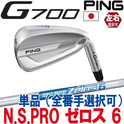【ピン公認フィッター対応 ポイント10倍】PING ピン ゴルフG700 アイアン単品【全番手選択可能】NS PRO Zelos 6ゼロス6(左用・レフト・レフティーあり)ping g700 ironジー700【日本仕様】