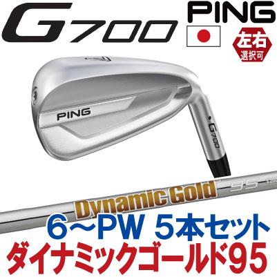 【ピン公認フィッター対応 ポイント10倍】PING ピン ゴルフG700 アイアン5本セット(6I~PW)ダイナミックゴールド 95 DG 95 スチール(左用・レフト・レフティーあり)ping g700 ironジー700【日本仕様】