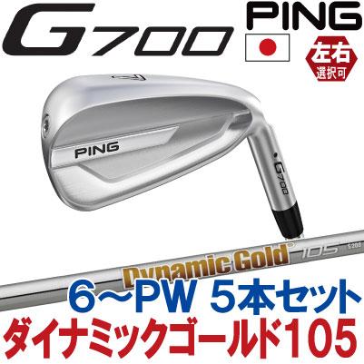 【ピン公認フィッター対応 ポイント10倍】PING ピン ゴルフG700 アイアン5本セット(6I~PW)ダイナミックゴールド 105 DG 105 スチール(左用・レフト・レフティーあり)ping g700 ironジー700【日本仕様】