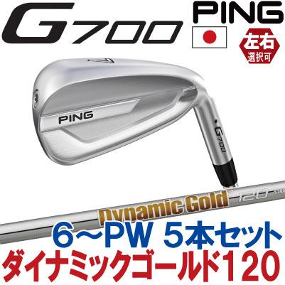 【ピン公認フィッター対応 ポイント10倍】PING ピン ゴルフG700 アイアン5本セット(6I~PW)ダイナミックゴールド 120 DG 120 スチール(左用・レフト・レフティーあり)ping g700 ironジー700【日本仕様】
