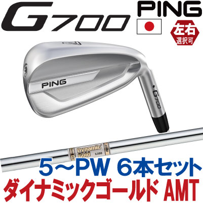 【ピン公認フィッター対応 ポイント10倍】PING ピン ゴルフG700 アイアン6本セット(5I~PW)ダイナミックゴールド AMT DG AMT スチール(左用・レフト・レフティーあり)ping g700 ironジー700【日本仕様】