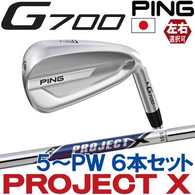【ピン公認フィッター対応 ポイント10倍】PING ピン ゴルフG700 アイアン6本セット(5I~PW)プロジェクトX Project X スチール(左用・レフト・レフティーあり)ping g700 ironジー700【日本仕様】