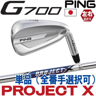 【ピン公認フィッター対応 ポイント10倍】PING ピン ゴルフG700 アイアン単品【全番手選択可能】プロジェクトX Project X スチール(左用・レフト・レフティーあり)ping g700 ironジー700【日本仕様】