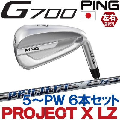 【ピン公認フィッター対応 ポイント10倍】PING ピン ゴルフG700 アイアン6本セット(5I~PW)プロジェクト X LZ Project X LZ スチール(左用・レフト・レフティーあり)ping g700 ironジー700【日本仕様】