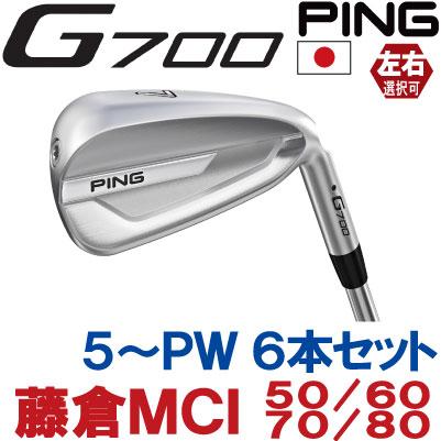 【ピン公認フィッター対応 ポイント10倍】PING ピン ゴルフG700 アイアン6本セット(5I~PW)ジクラMCI50/60/70/80(左用・レフト・レフティーあり)ping g700 ironジー700【日本仕様】