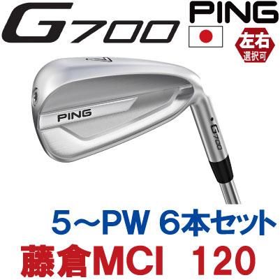 【ピン公認フィッター対応 ポイント10倍】PING ピン ゴルフG700 アイアン6本セット(5I~PW)ジクラMCI 120(左用・レフト・レフティーあり)ping g700 ironジー700【日本仕様】