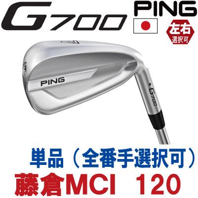 【ピン公認フィッター対応 ポイント10倍】PING ピン ゴルフG700 アイアン単品【全番手選択可能】フジクラMCI 120(左用・レフト・レフティーあり)ping g700 ironジー700【日本仕様】