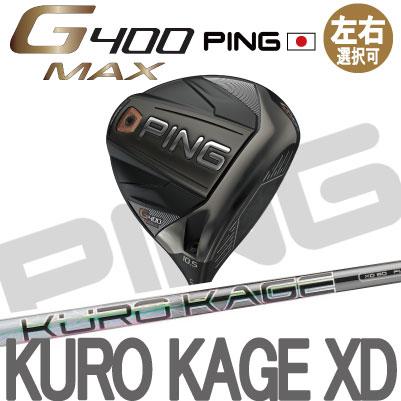 【ピン公認フィッター対応 ポイント10倍】ピン G400 MAX ドライバー  G400 マックス KURO KAGE XD 三菱レイヨン クロカゲXD ジー400【日本仕様】(左用・レフティーあり)