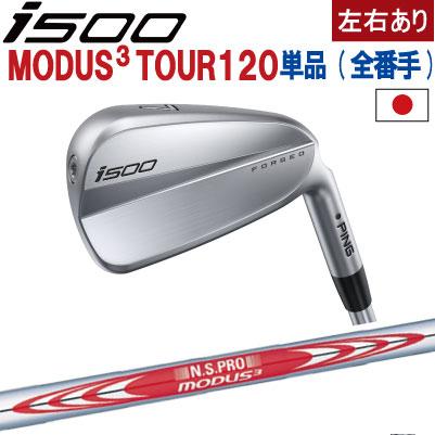 ポイント10倍 PING 販売実績NO.1 ping I500 アイアン ピン ゴルフ i500 iron単品 全番手選択可能 NS PRO MODUS3TOUR 120 モーダス3 ツアー120(左用・レフト・レフティーあり)ピン アイ500 アイアン 日本仕様